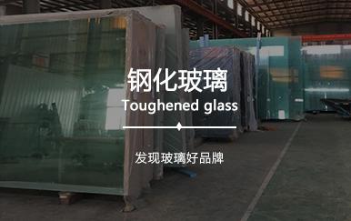 分类钢化玻璃.jpg